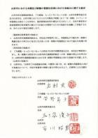 布類及び紙類の資源化促進の協定書