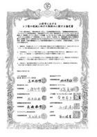 レジ袋の削減に向けた取組みに関する協定書