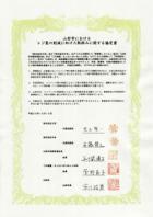 レジ袋の削減に向けた取組みに関する協定書(百貨店)